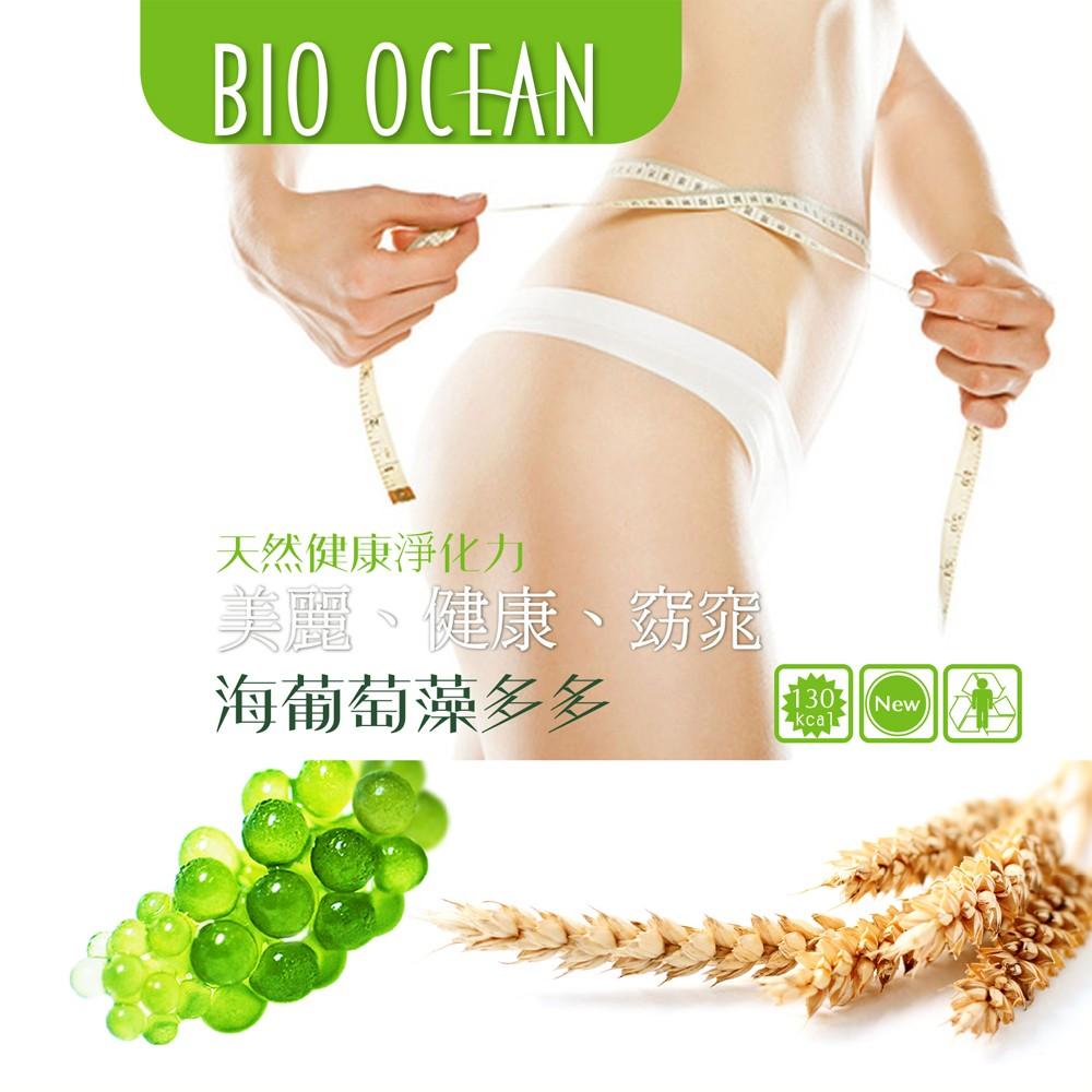 Bio Ocean 海葡萄藻多多
