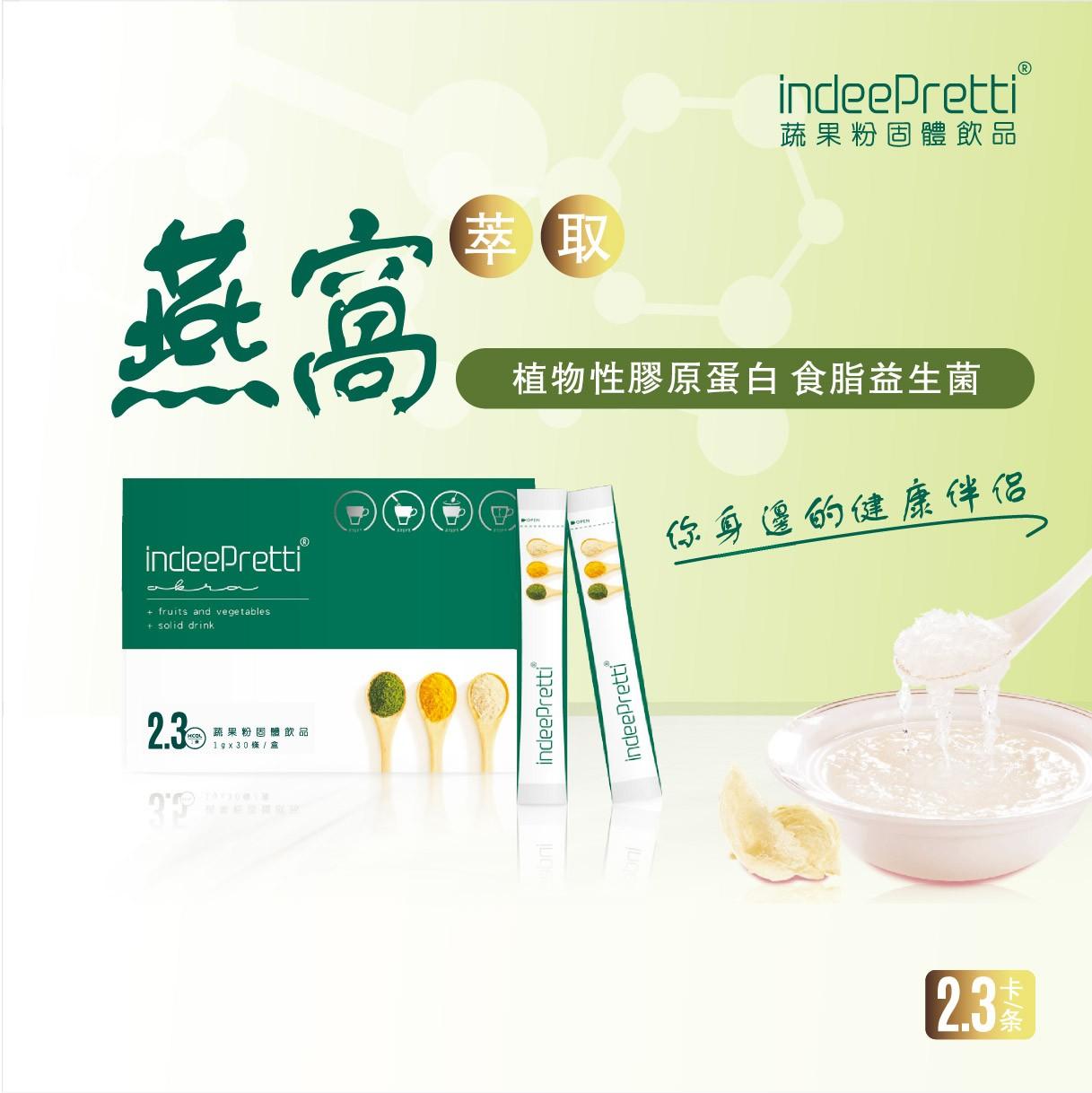Indeeprtti 燕窩醣蛋白