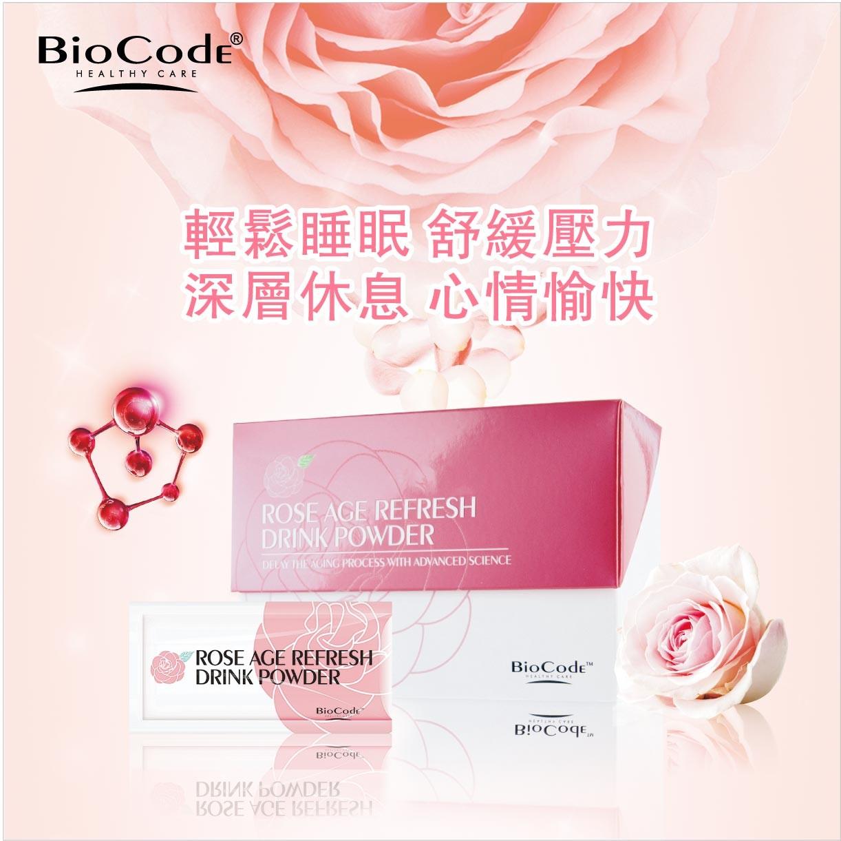 BioCode 玫瑰舒眠飲