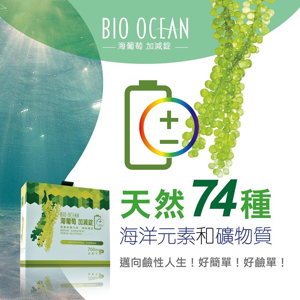 Bio Ocean 海葡萄加減錠