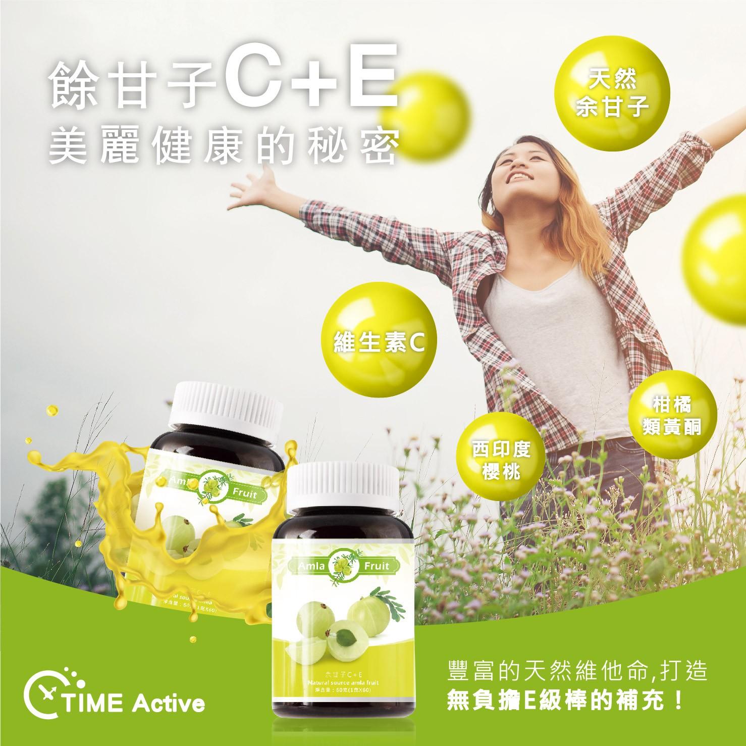 Time Active 余甘子C+E