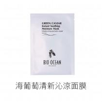 Bio Ocean 海葡萄海葡萄清新沁涼面膜