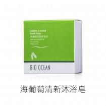 Bio Ocean 海葡萄清新沐浴皂